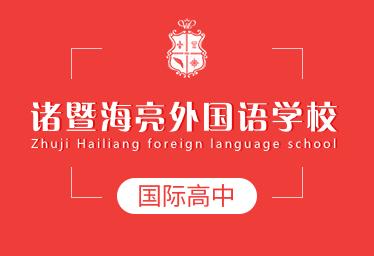 诸暨海亮外国语学校国际高中图片