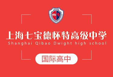 上海七宝德怀特高级中学国际高中图片