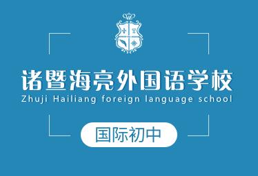 诸暨海亮外国语学校国际初中图片