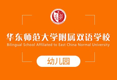 2021年华东师范大学附属双语学校国际幼儿园图片