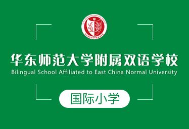 华东师范大学附属双语学校国际小学图片