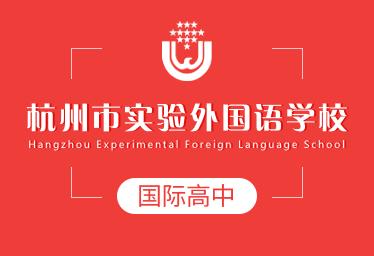 杭州市实验外国语学校国际高中图片