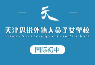 天津思锐外籍人员子女学校国际初中图片