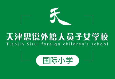 天津思锐外籍人员子女学校国际小学图片