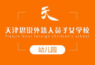 天津思锐外籍人员子女学校国际幼儿园图片
