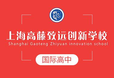 上海高藤致远创新学校国际高中图片