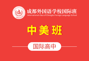 成都外国语学校国际高中(中美班)图片