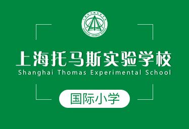 上海托马斯实验学校国际小学图片