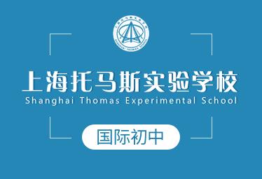 上海托马斯实验学校国际初中图片