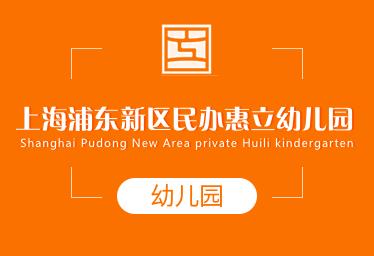 上海浦东新区民办惠立幼儿园招生简章