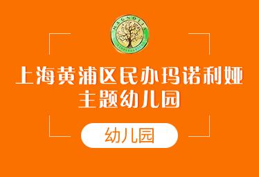上海黄浦区民办玛诺利娅主题幼儿园简章图片