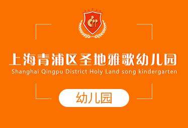 上海青浦区圣地雅歌幼儿园简章图片
