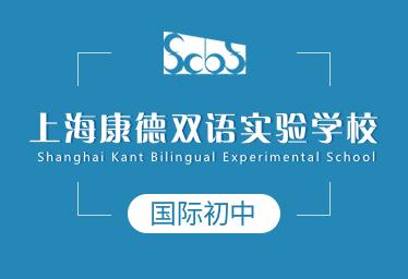2021年上海康德双语实验学校国际初中图片