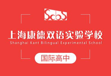 上海康德双语实验学校国际高中图片