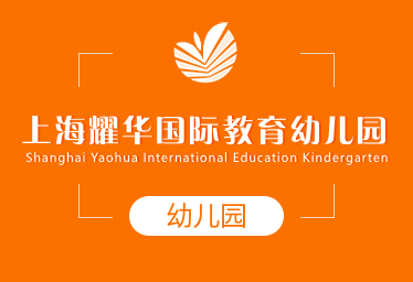 上海耀华国际教育幼儿园简章图片