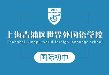 上海青浦区世界外国语学校国际初中图片