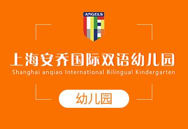 上海安乔国际双语幼儿园简章图片