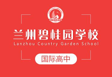 兰州碧桂园学校国际高中图片
