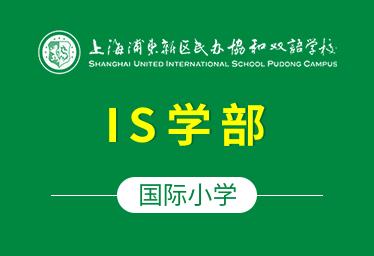 上海浦东协和双语学校国际小学(IS学部)图片