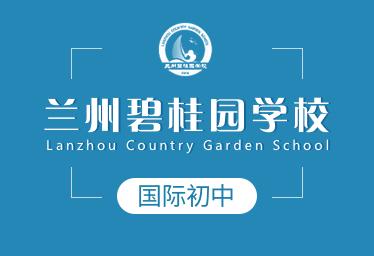 兰州碧桂园学校国际初中图片