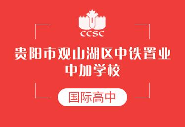 贵阳中铁置业中加学校国际高中图片
