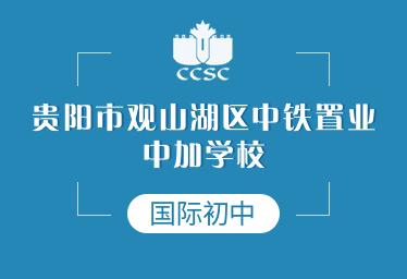 贵阳中铁置业中加学校国际初中图片