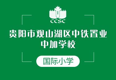 贵阳中铁置业中加学校国际小学图片