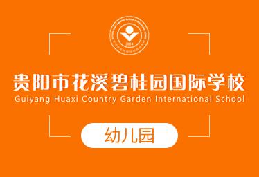 贵阳花溪碧桂园国际学校国际幼儿园图片