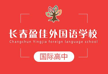 长春盈佳外国语学校国际高中图片