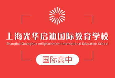 上海光华启迪国际教育学校国际高中图片
