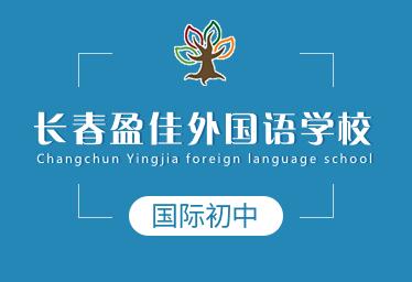 长春盈佳外国语学校国际初中图片