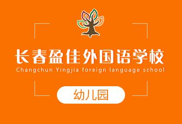 长春盈佳外国语学校国际幼儿园图片