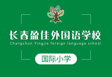 长春盈佳外国语学校国际小学图片