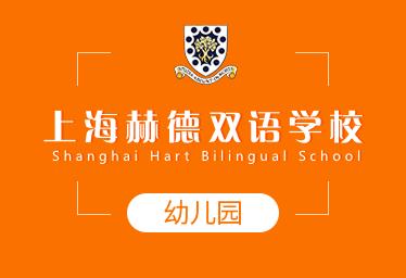上海赫德双语学校国际幼儿园图片