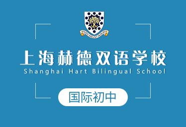 上海赫德双语学校国际初中图片