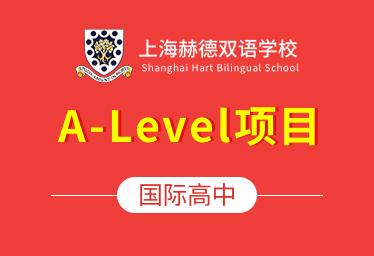 上海赫德双语学校国际高中(A-Level项目)图片