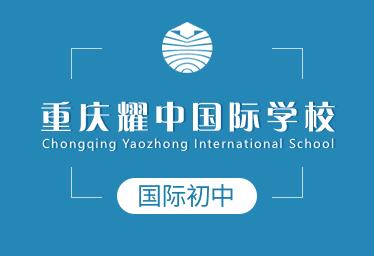重庆耀中国际学校国际初中图片