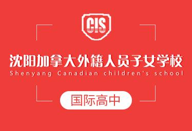 沈阳加拿大学校国际高中简章图片