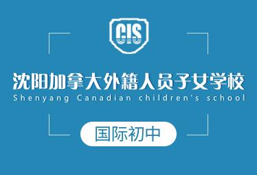 沈阳加拿大学校国际初中简章图片