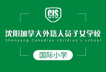 沈阳加拿大学校国际小学简章图片