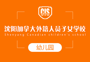 沈阳加拿大外籍人员子女学校国际幼儿园招生简章