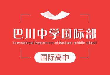 巴川中学国际高中简章图片