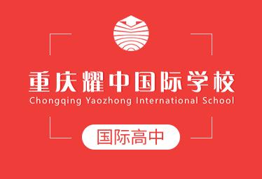 重庆耀中国际学校国际高中图片