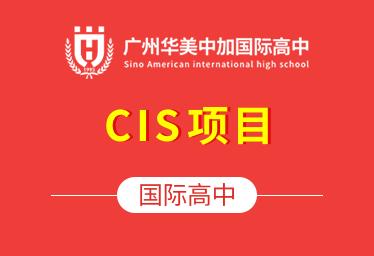 广州华美中加国际高中(CIS)项目图片