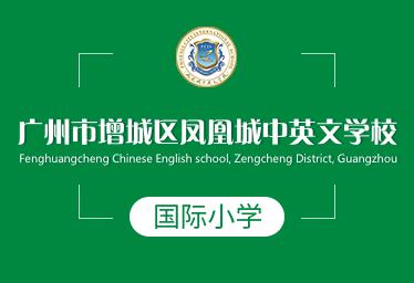广州凤凰城中英文学校国际小学图片