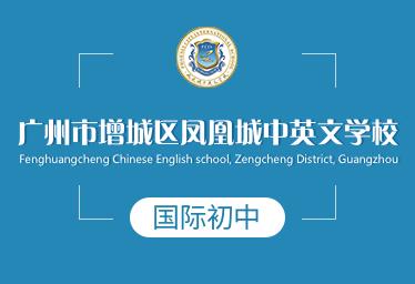 广州凤凰城中英文学校国际初中图片