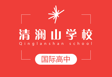 清澜山学校国际高中图片