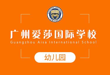 广州爱莎国际学校国际幼儿园图片