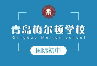 青岛梅尔顿学校国际初中图片