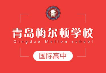 青岛梅尔顿学校国际高中图片
